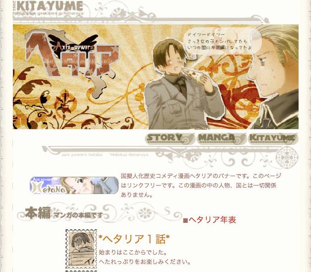 Screen shot of Kitayume Web site.