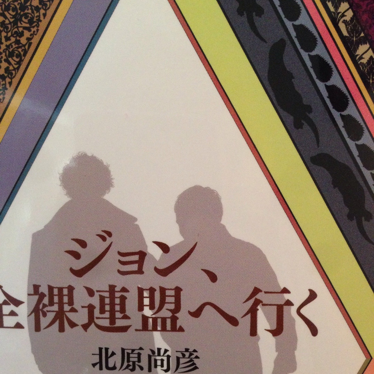 Close-up of Mizutama's cover for