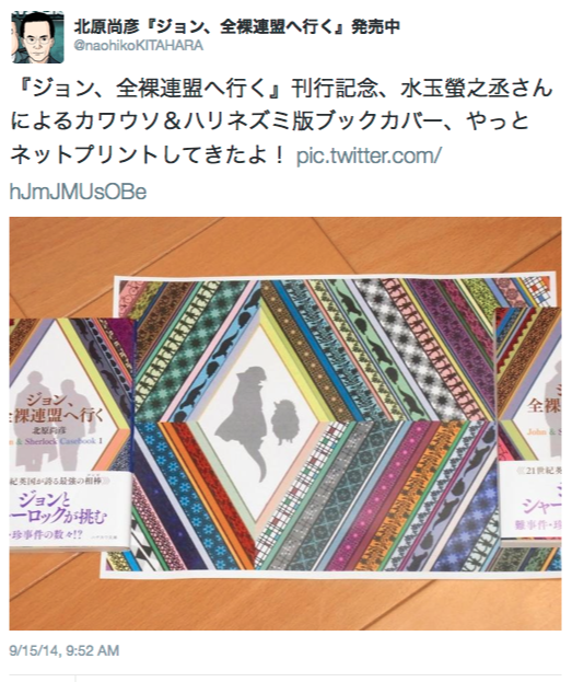 Author Kitahara Naohiko's tweet demonstrating that he downloaded and printed Mizutama Keinojo's limited fandom version of the